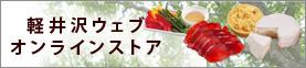 軽井沢ウェブ オンラインストア